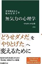 表紙: 無気力の心理学 改版 やりがいの条件 (中公新書) | 波多野誼余夫