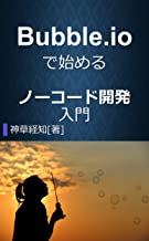 Bubble Tutorial For Beginners (KAMIGUSA Publishing) (Japanese Edition)
