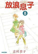 放浪息子8 (ビームコミックス)