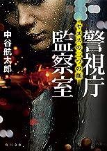 表紙: 警視庁監察室 ヤヌスの二つの顔 (角川文庫) | 中谷航太郎