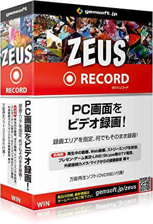 ZEUS RECORD 録画万能~PCで画面をビデオ録画!  | ボックス版 | Win対応