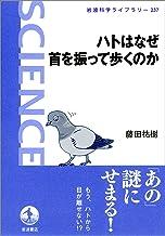 表紙: ハトはなぜ首を振って歩くのか (岩波科学ライブラリー)   藤田 祐樹