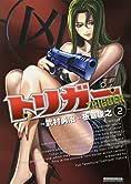 トリガー 2 (マンサンコミックス)
