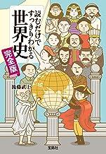表紙: 読むだけですっきりわかる世界史 完全版 (宝島SUGOI文庫) | 後藤武士