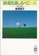 続・風を道しるべに…(1) MAO 19歳・秋 (講談社X文庫)