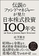 表紙: 伝説のファンドマネジャーが見た日本株式投資100年史   山下 裕士