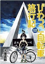 表紙: びわっこ自転車旅行記 北海道復路編 ストーリアダッシュ連載版Vol.10 | 大塚志郎
