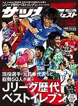 表紙: サッカーダイジェスト 2020/5/14・28合併号 [雑誌] | 日本スポーツ企画出版社