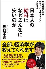 日本人の給料はなぜこんなに安いのか ~生活の中にある「コスト」と「リターン」の経済学~ (SB新書) Kindle版