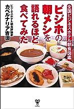 表紙: 全国ビジネスホテル朝食図鑑 ビジホの朝メシを語れるほど食べてみた | カベルナリア 吉田
