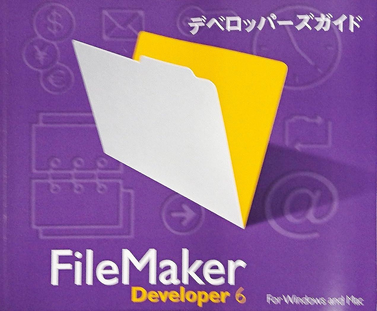 生産性はぁバズFileMaker Developer 6 日本語版 アップグレード版 For Macintosh