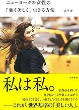 表紙: ニューヨークの女性の「強く美しく」生きる方法 | エリカ