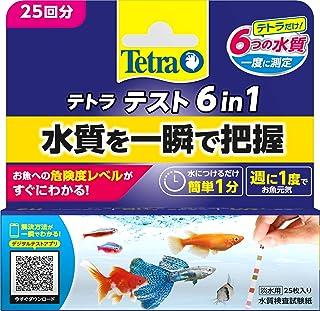 テトラ (Tetra) テスト 6 in 1 試験紙 水質検査 テスト 総硬度 硝酸塩 亜硝酸塩 塩素 炭酸塩 PH