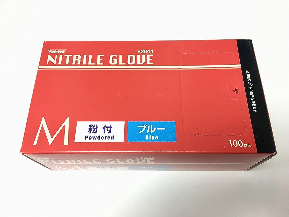 で出来ている未満対応する川西工業 ニトリル手袋#2044粉付 青M 100枚×20