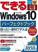 表紙: できるWindows 10 パーフェクトブック 困った!&便利ワザ大全 2020年改訂5版 できるシリーズ | できるシリーズ編集部