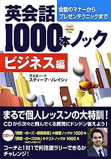 英会話1000本ノック<ビジネス編>[MP3音声付]