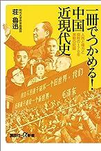 表紙: 一冊でつかめる! 中国近現代史 人民と権力と腐敗の170年 激動の記録 (講談社+α新書) | 荘魯迅