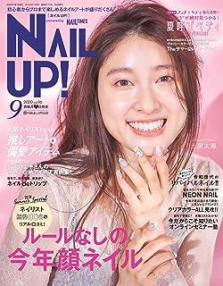 ネイルUP! 2020年9月号Vol.96