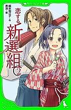 表紙: 恋する新選組(2) (角川つばさ文庫) | 青治