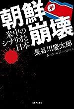 表紙: 朝鮮崩壊   長谷川 慶太郎