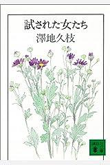 試された女たち (講談社文庫) Kindle版