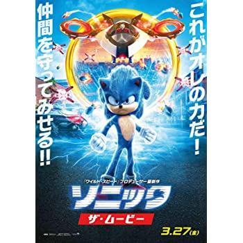 Amazon Com Sonic The Hedgehog Movie Poster 2 Sided Original Intl Advance 27x40 Jim Carrey Everything Else