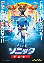 Amazon Com Sonic The Hedgehog The Movie Movie Poster