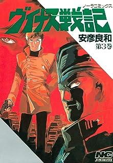 ヴイナス戦記 3 (ノーラコミックス)