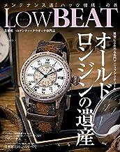 表紙: LowBEAT No.13 Low BEAT | 株式会社シーズ・ファクトリー