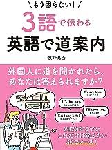 表紙: 【音声ダウンロード付き】もう困らない!3語で伝わる英語で道案内 | 牧野 髙吉