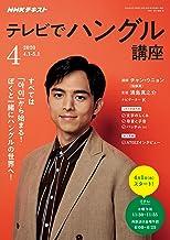 表紙: NHKテレビ テレビでハングル講座 2020年 4月号 [雑誌] (NHKテキスト)   NHK出版 日本放送協会