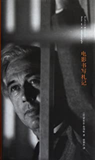 Notes of Cinema Writing (Chinese Edition)