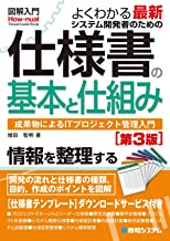 表紙: 図解入門 よくわかる最新 システム開発者のための仕様書の基本と仕組み[第3版] | 増田智明