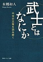 表紙: 武士とはなにか 中世の王権を読み解く (角川ソフィア文庫) | 本郷 和人