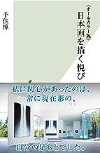 表紙: 〈オールカラー版〉日本画を描く悦び (光文社新書) | 千住 博