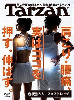 Tarzan(ターザン) 2021年2月11日号 No.803 [肩こり・腰痛、実はココを押す、伸ばす。] [雑誌]