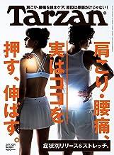表紙: Tarzan(ターザン) 2021年2月11日号 No.803 [肩こり・腰痛、実はココを押す、伸ばす。] [雑誌] | Tarzan編集部