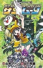 表紙: ポケットモンスターSPECIAL サン・ムーン(5) (てんとう虫コミックス) | 山本サトシ