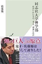 表紙: 同志社大学神学部~私はいかに学び、考え、議論したか~ (光文社新書) | 佐藤 優