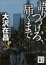 表紙: 語りつづけろ、届くまで (講談社文庫) | 大沢在昌