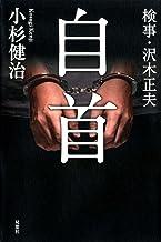 表紙: 検事・沢木正夫 自首 | 小杉健治