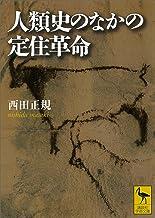 表紙: 人類史のなかの定住革命 (講談社学術文庫) | 西田正規