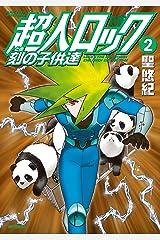 超人ロック 刻の子供達 2 (エムエフコミックス フラッパーシリーズ) Kindle版
