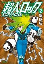 表紙: 超人ロック 刻の子供達 2 (エムエフコミックス フラッパーシリーズ) | 聖 悠紀