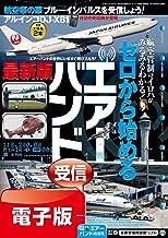 表紙: ゼロから始めるエアーバンド受信 最新版 (三才ムック vol.617) | 三才ブックス