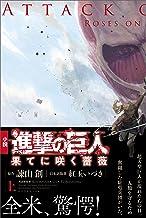 表紙: 進撃の巨人 果てに咲く薔薇(上) (KCデラックス) | 紅玉いづき