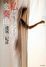 表紙: 私という名の変奏曲 (文春文庫) | 連城三紀彦