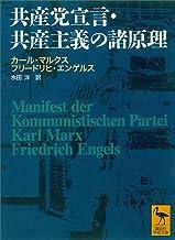 表紙: 共産党宣言・共産主義の諸原理 (講談社学術文庫) | K.マルクス