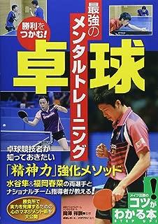 勝利をつかむ! 卓球 最強のメンタルトレーニング (コツがわかる本!)...