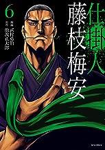 表紙: 仕掛人 藤枝梅安 (6) (SPコミックス) | 武村勇治
